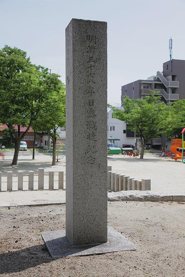 六所神社の文字が入った石柱の裏側は「明治三十七八年日露戦争従軍記念碑」と刻まれている