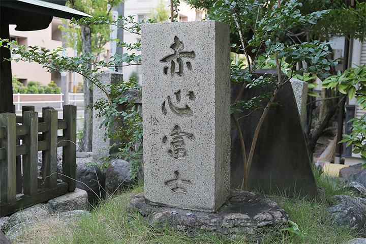 名古屋出身の陸軍大将松井石根の揮毫したものであろう赤心富士と書かれた石碑