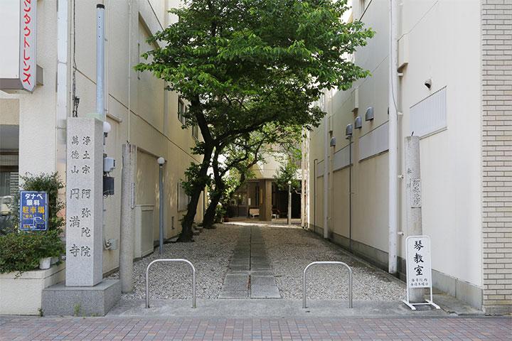 国道19号に面した円満寺参道