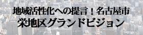 地域活性化への提言!名古屋市 「栄地区グランドビジョン」