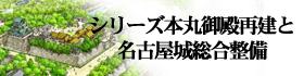 シリーズ本丸御殿再建と名古屋城総合整備