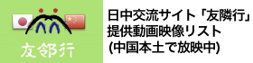 「友隣行」提供動画リスト