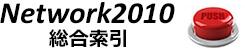 Network2010.org