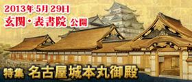 特集 名古屋城本丸御殿