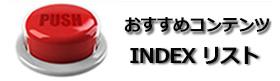 おすすめコンテンツ INDEXリスト