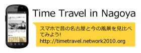 Time Travel in Nagoya