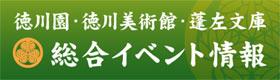 徳川園総合イベント情報(徳川園・徳川美術館・蓬左文庫)