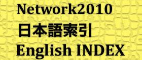 Network2010 索引