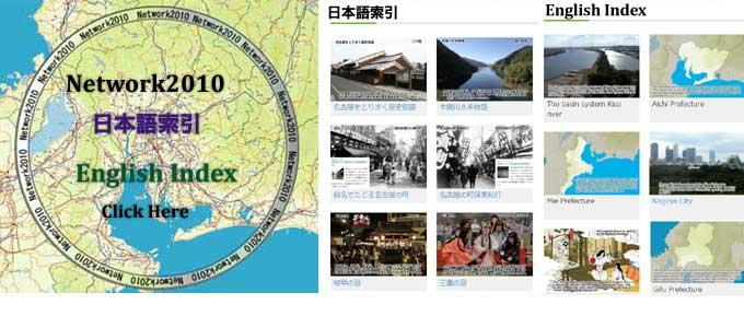 Network2010 総合索引/ English comprehensive index-----Enter