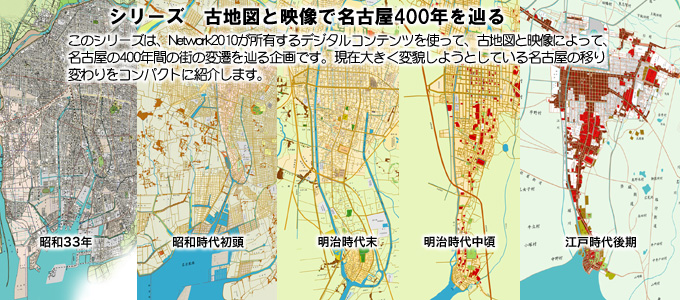 古地図と映像で名古屋400年を辿る No.01-----Enter