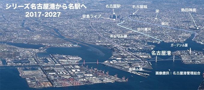 シリーズ名古屋港から名駅へ 2017-2027-----Enter