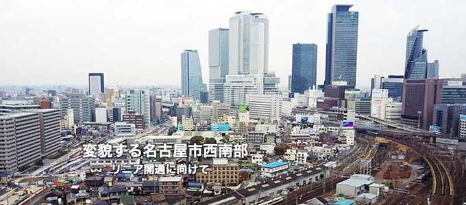 シリーズ名古屋港から名駅へ -----INDEX