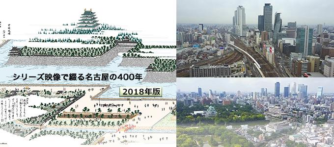 シリーズ映像で綴る名古屋の400年-----INDEX
