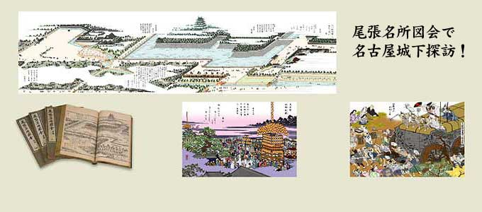尾張名所図会で名古屋城下探訪-----INDEX