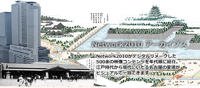 Network2010 アーカイブス