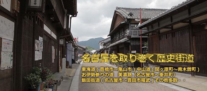 名古屋をとりまく歴史海道-----INDEX