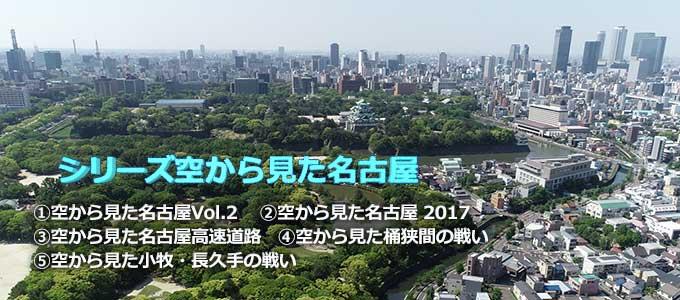 シリーズ空から見た名古屋