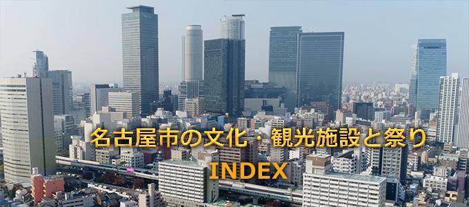 名古屋市内の文化・観光施設と祭 INDEX