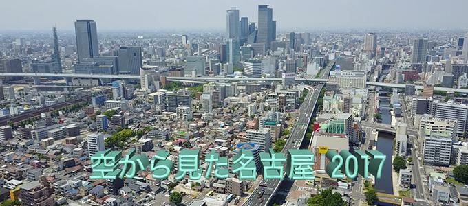 空から見た名古屋2017