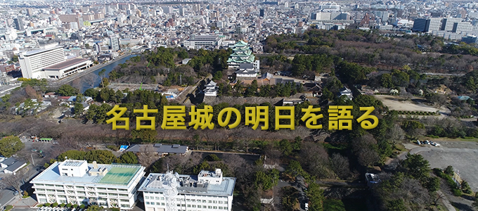 名古屋城の明日を語る